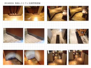 20140224_204033.png